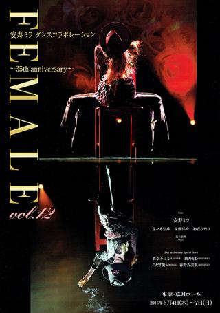 安寿ミラ ダンスコラボレーション FEMALE vol. 12 ~35th Anniversary~