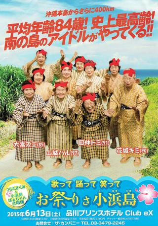 つちだきくお&小浜島ばあちゃん合唱団 歌って踊って笑って お祭りさ小浜島