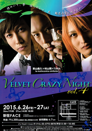 VELVET CRAZY NIGHT vol.4