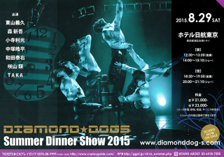 DAIMONDO☆DOGS SUMMER DINNER SHOW 2015