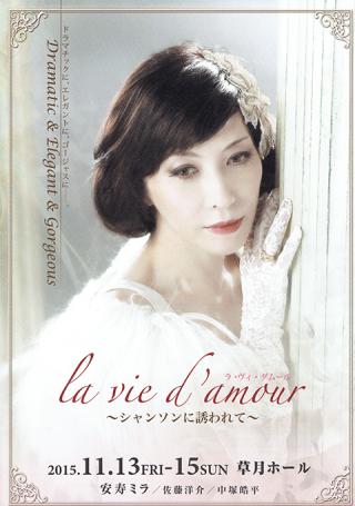 la vie d'amour ~シャンソンに誘われて~