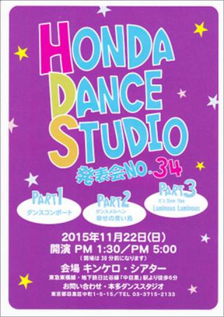 本多ダンススタジオ発表会 No.34
