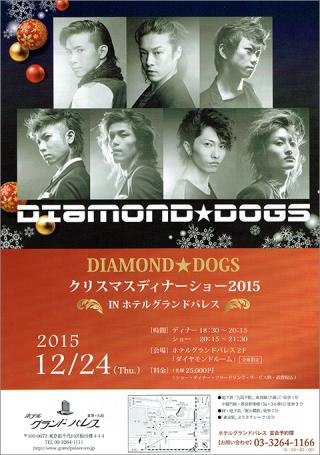 DIAMOND☆DOGS クリスマスディナーショー2015