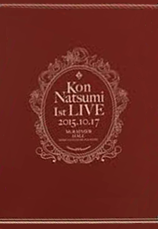 昆夏美(コンナツミ) Kon Natsumi 1st LIVE