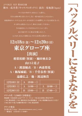 J-VOICE PJT 第4回公演 朗読劇「ハックルベリーにさよならを」