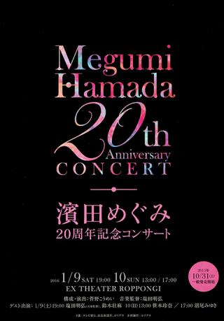 濱田めぐみ 20周年記念コンサート