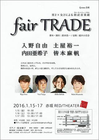 Q.cosa企画 男2×女2による朗読音楽劇(クローゼットミュージカル)「fair TRADE」