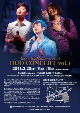 【LEN】×【RUI:TAKA from D☆D】DUO CONCERT vol.1
