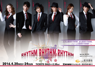 【今後の作品】ENTERTAINMENT ORIGINAL MUSICAL SHOW 「RHYTHM RHYTHM RHYTHM」