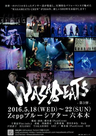 【今後の作品】舞台「WASABEATS」第3弾