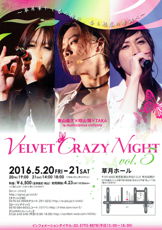 【今後の作品】VELVET CRAZY NIGHT vol.5