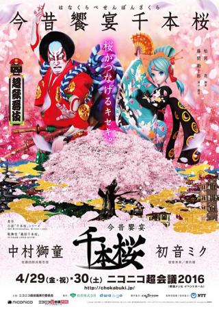 今昔饗宴千本桜(はなくらべせんぼんざくら)