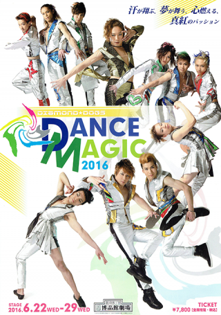 DANCE MAGIC 2016