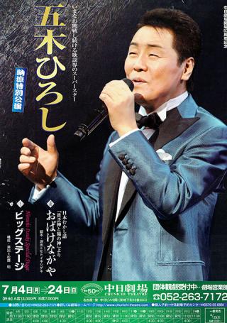 五木ひろし納涼特別公演
