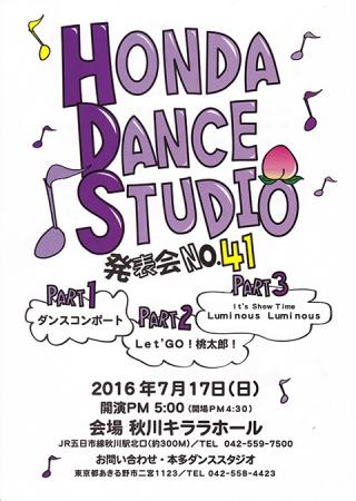 本多ダンススタジオ発表会 No.41