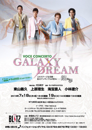 VOCE CONCERTO GALAXY DREAM