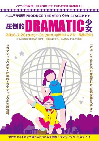 ベニバラ兎団 プロデュースシアター 9th STAGE「圧倒的 DRAMATIC 少女」