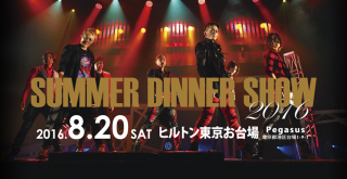 SUMMER DINNER SHOW 2016