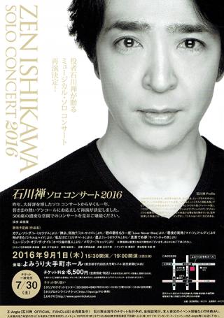 石川禅 ソロコンサート 2016