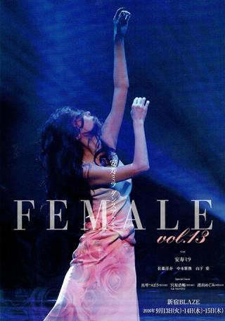 安寿ミラ ダンスアクト「FEMALE vol.13」