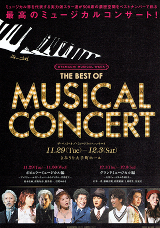 TEMACHI MUSICAL WEEK「THE BEST OF MUSICAL CONCERT」