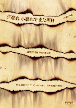 劇団三日月湊第7回本公演「夕暮れ小暮れでまた明日」
