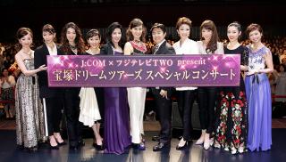 J:COM×フジテレビTWO present 宝塚ドリームツアーズスペシャルコンサート