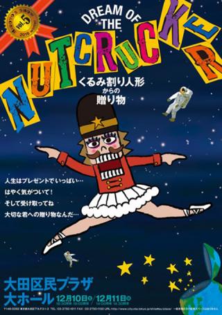 Hiroto's Show vol.5 「DREAM OF THE NUTS CRUCKER くるみ割り人形からの贈り物」