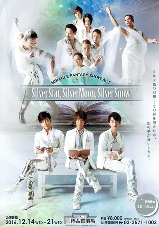 MIRACLE FANTASY SHOW ACT「Silver Star, Silver Moon, Silver Snow」