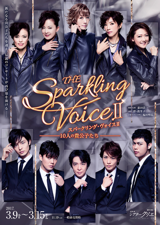 THE Sparkling VoiceⅡ ―10人の貴公子たち―