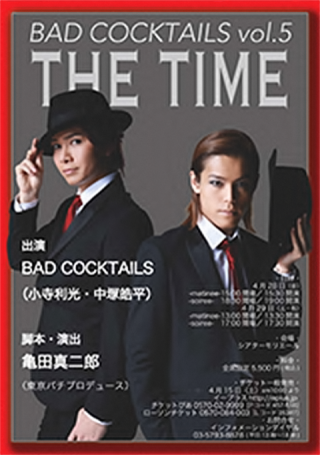 BAD COCKTAILS vol.5「THE TIME」