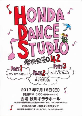 本多ダンススタジオ 発表会 No.42