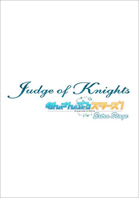 あんさんぶる スターズ!エクストラ・ステージ 〜Judge of Knights〜