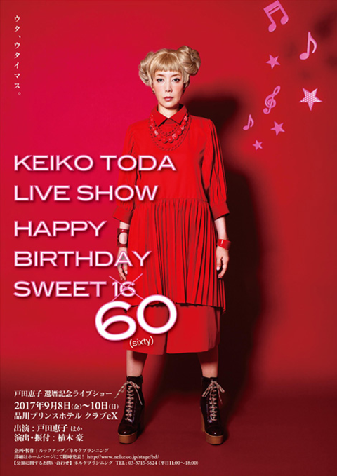 戸田恵子 60th Anniversary Live Show「Happy Birthday Sweet 60」