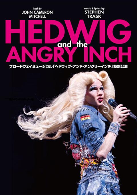 『HEDWIG AND THE ANGRY INCH ブロードウェイミュージカル「ヘドウィグ・アンド・アングリーインチ」特別公演』大阪公演