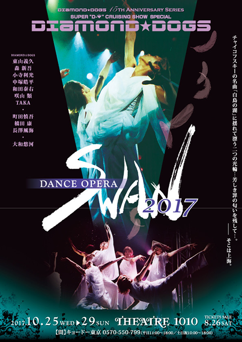 """DIAMOND☆DOGS 15th Anniversary Series Super """"D-☆"""" Chuising Show Special DANCE OPERA『SWAN 2017』"""