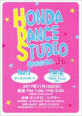 本多ダンススタジオ 発表会 No.36