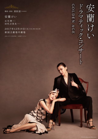 安蘭けい ドラマティック コンサート Golden Age