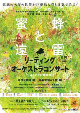 「蜜蜂と遠雷」リーディング・オーケストラコンサート ~コトダマの音楽会~