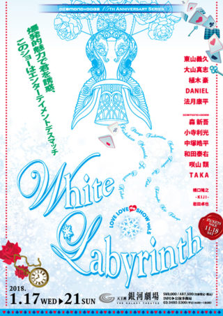 LOVE LOVE de SHOW Vol.5 「White Labyrinth」