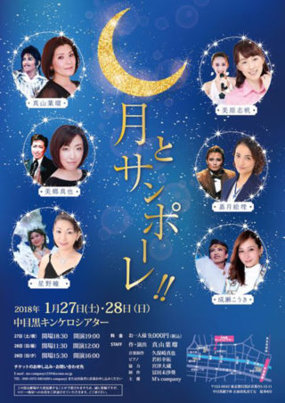 M's company「月とサンポーレ!!」
