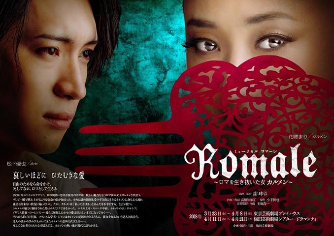 ミュージカル Romale(ロマーレ)~ロマを生き抜いた女 カルメン~