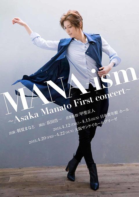 朝夏まなと First concert「MANA-ism」