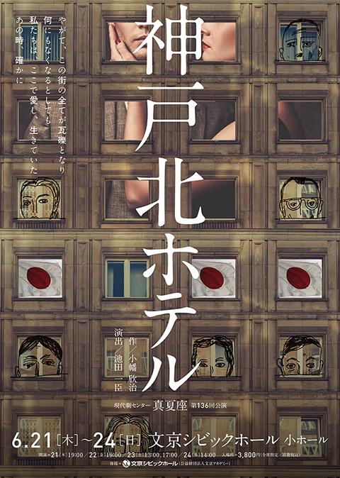 現代劇センター真夏座 第136回公演 「神戸北ホテル」