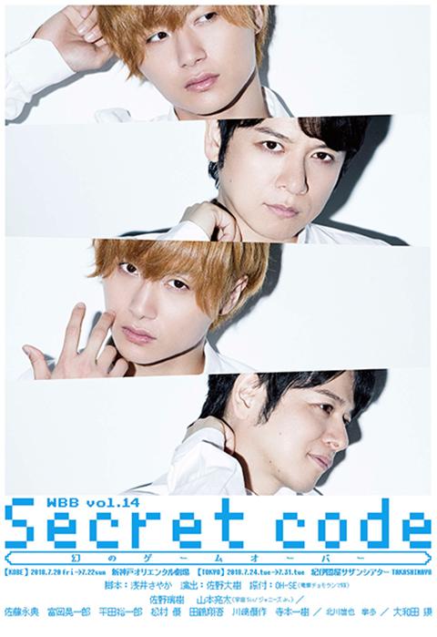 WBB vol.14 「Secret code~幻のゲームオーバー~」