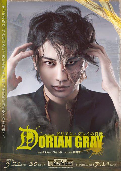 ミュージカル「ドリアン・グレイの肖像」