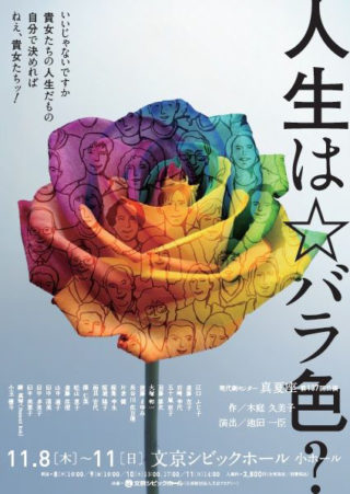 現代劇センター真夏座第137回公演「人生は☆バラ色?」