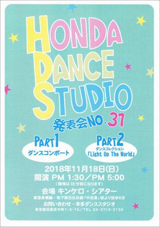 本多ダンススタジオ発表会 No.37