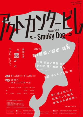 アクトカンタービレ scene1~Smoky Dog~