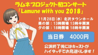 Lamune with you 2018